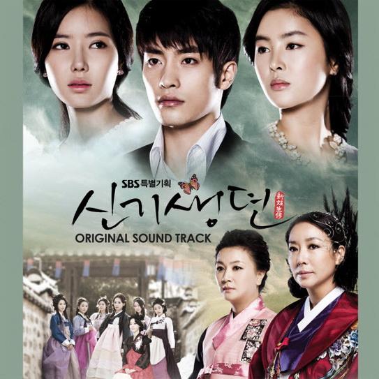 sk SBS週末劇 '신기생뎐' 新妓生傳OST   ☭ marselip 葉俊華™