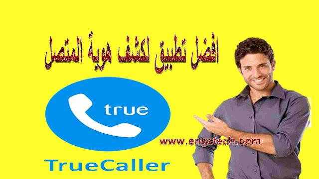 Truecaller Premium  APK 10.23.8  Version