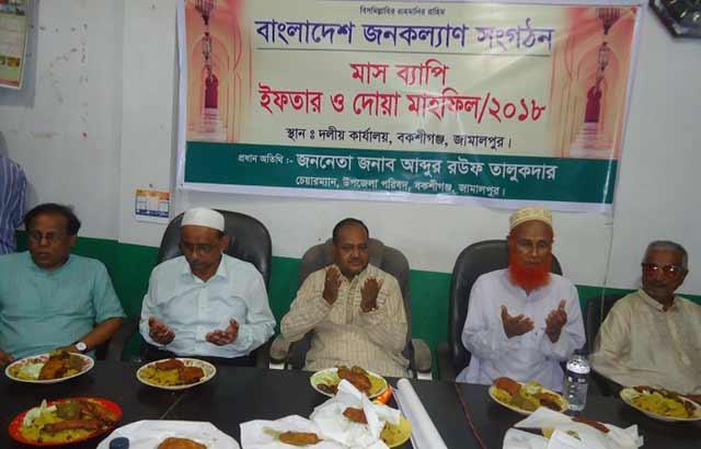 বাংলাদেশ জনকল্যাণ সংগঠনের উদ্যোগে ইফতার ও দোয়া মাহফিল
