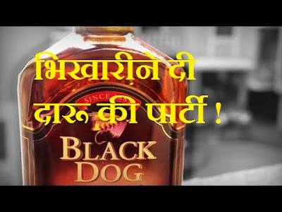 beggar hindi joke - भिखारीने दी दारू की पार्टी !