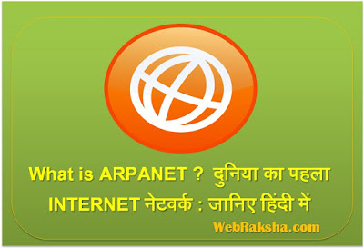 what-is-ARPANET-in-hindi