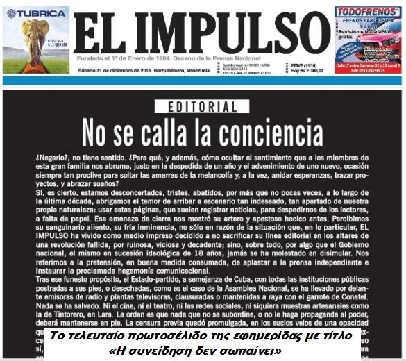 Εκλεισε η αρχαιότερη εφημερίδα στη Βενεζουέλα - Διαβάστε για ποιο λόγο Εκλεισε η αρχαιότερη εφημερίδα στη Βενεζουέλα - Διαβάστε για ποιο λόγο 2392AA
