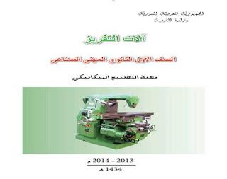 آلات التفريز pdf