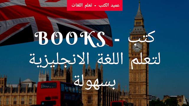 5 كتب لتعلم الانجليزية بسهولة للمبتدئين