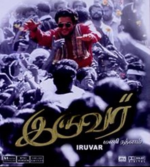 Venilla Venilla Song Lyrics From Iruvar - PaadalVarigal