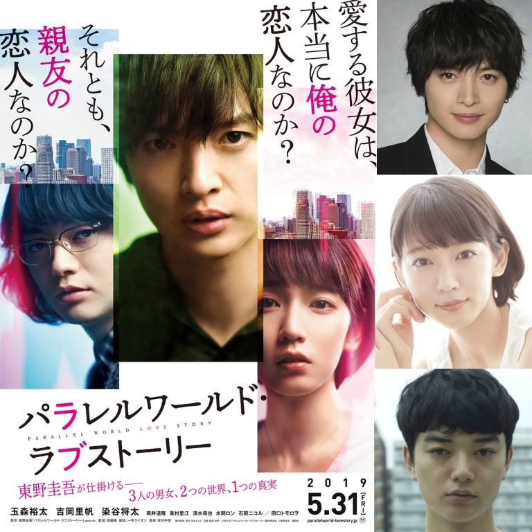 Film Jepang 2019 Parallel World Love Story