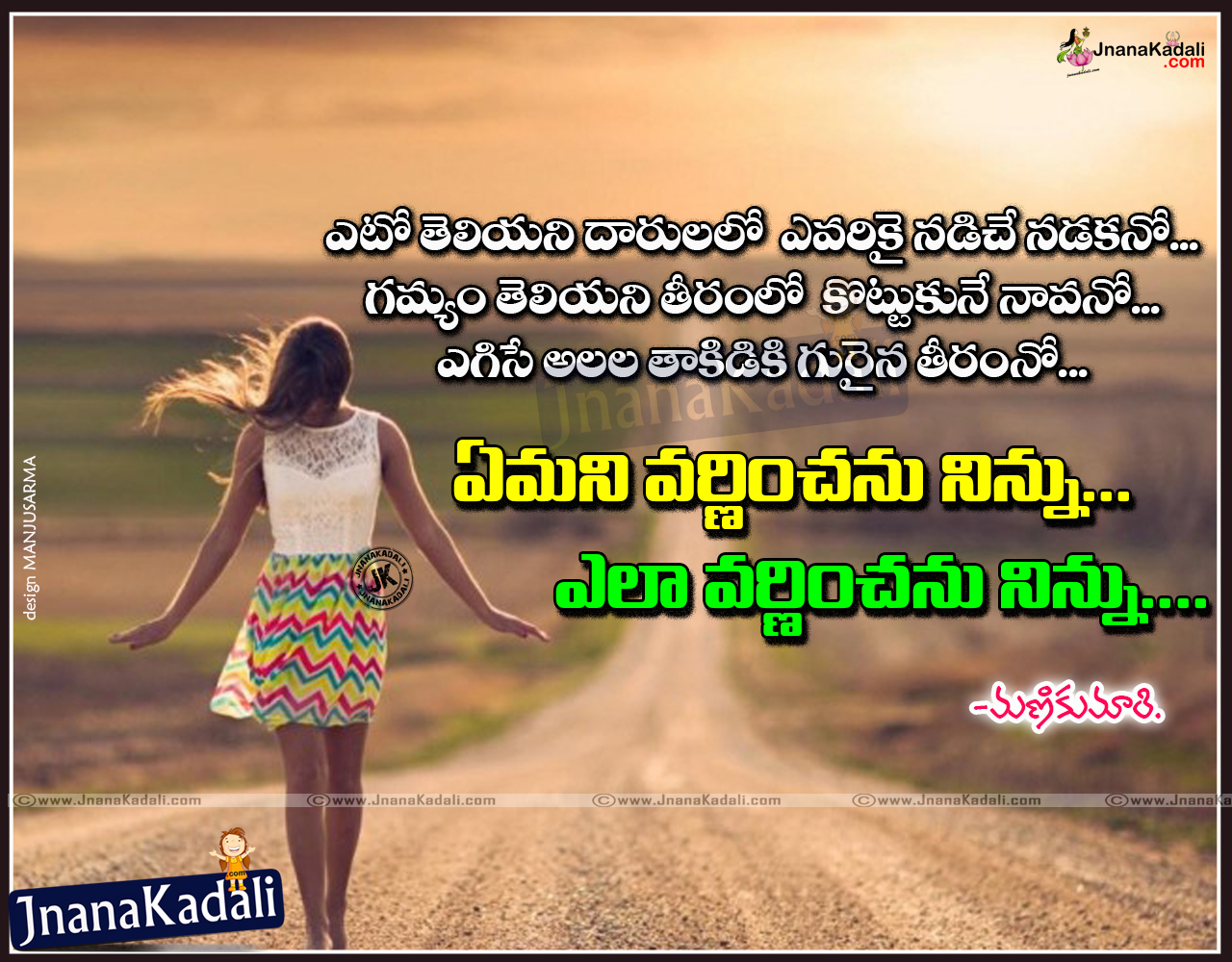 heart breaking love failure quotes in telugu jnana