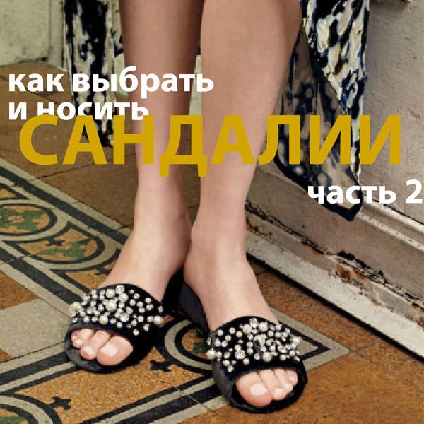 Как выбрать и носить биркенштоки, мюли и сандалии без каблука