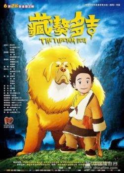 Chiến Binh Thần Cẩu - The Tibetan Dog (2012)   Bản đẹp + Thuyết minh
