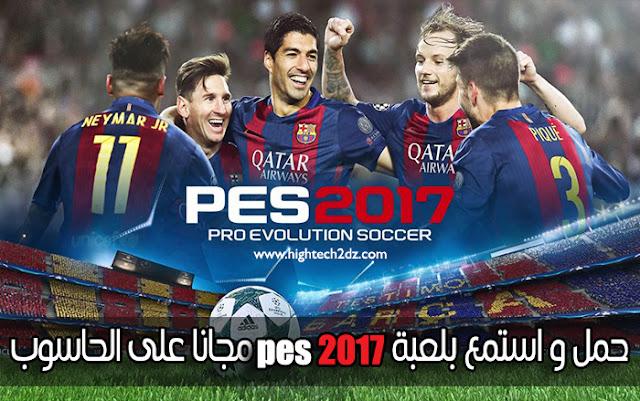 تحميل لعبة Pro Evolution Soccer 2017 برابط مباشر مجاناً
