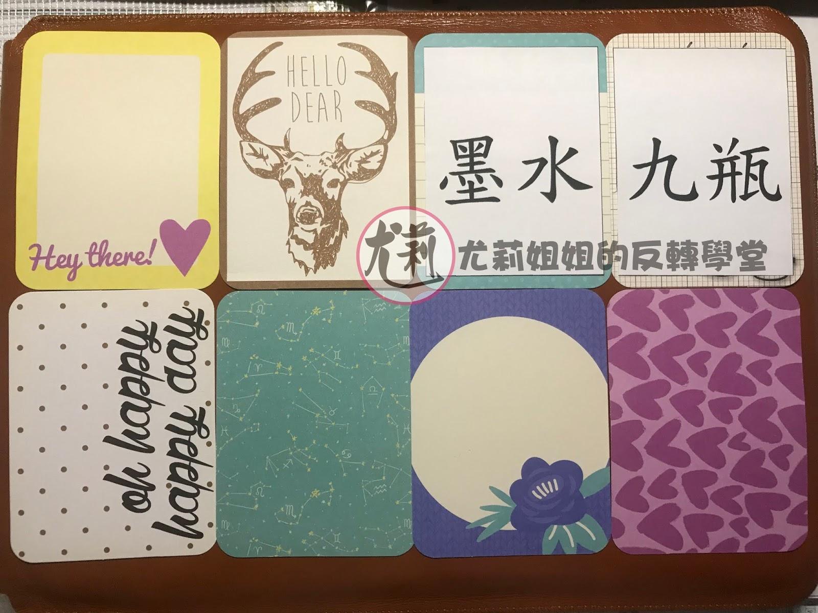 趣味短片系列:自製中文科記憶卡片遊戲|童玩攻略|尤莉姐姐的反轉學堂