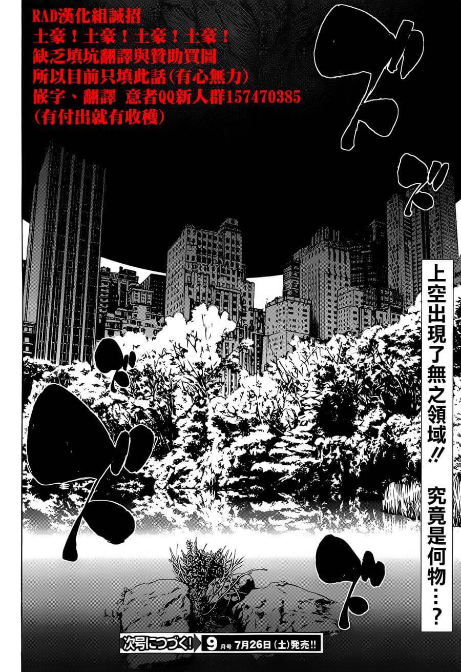 禁忌咒紋: 47话 - 第31页