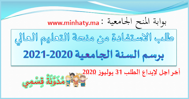 شروط و كيفية الاستفادة من المنحة الجامعية برسم الموسم 2020-2021: