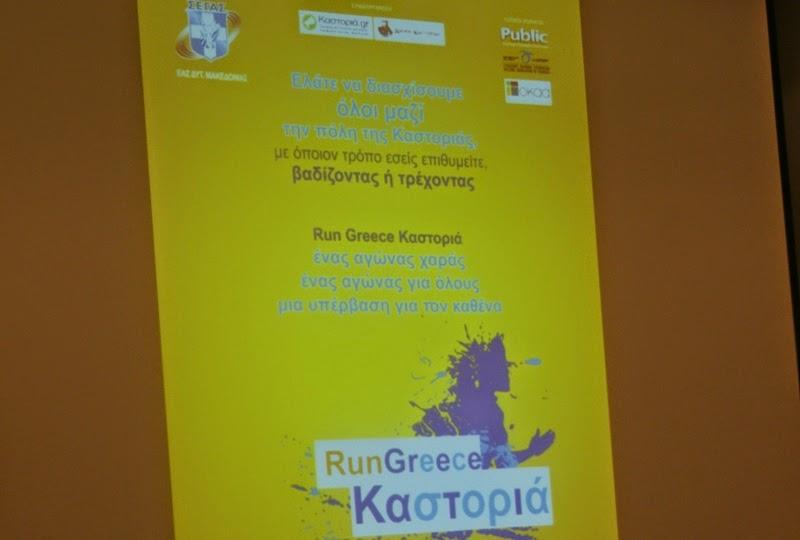 Για 2η συνεχόμενη χρονιά Run Greece στην Καστοριά -Ημιμαραθώνιος Αγώνας Δρόμου
