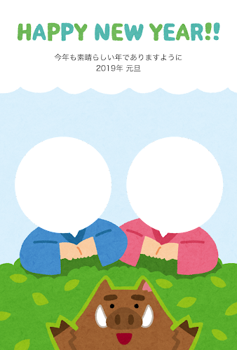 着物を着た人と猪のイラスト年賀状(写真フレーム・亥年)