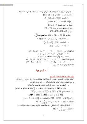 المرجح المستوي للسنة الثانية p10.jpg