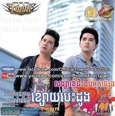 Town CD Vol 41