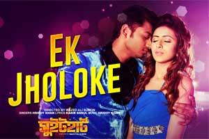 EK JHOLOKE - Hridoy Khan - Sweetheart