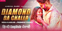 Diamond Da Challa Lyrics In ਪੰਜਾਬੀ हिन्दी English - Neha Kakkar, Parmish Verma