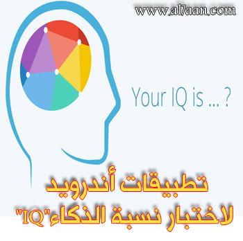 """تحميل تطبيقات أندرويد لاختبار نسبة الذكاء""""IQ"""""""