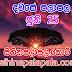 Lagna Palapala Ada Dawase  | ලග්න පලාපල | Sathiye Lagna Palapala 2020 | 2020-06-25