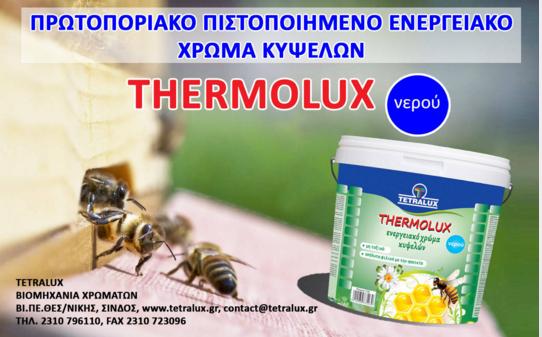 Ενεργειακό χρώμα κυψελών THERMOLUX της TETRALUX