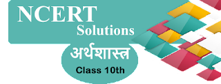 NCERT Solutions of Class 10th Economics(अर्थशास्त्र) in Hindi