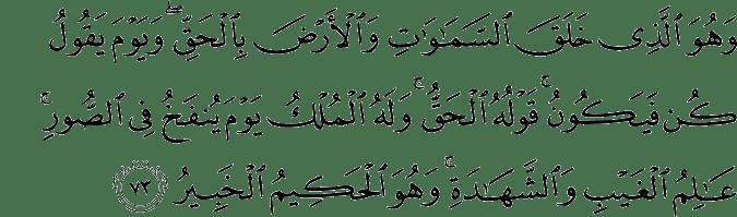 Surat Al-An'am Ayat 73