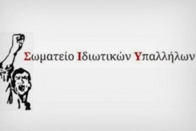 """Σωματείο Ιδιωτικών Υπαλλήλων Αργολίδας: Να αποσυρθεί η τροπολογία των """"απολύσεων"""" στην εκπαίδευση"""
