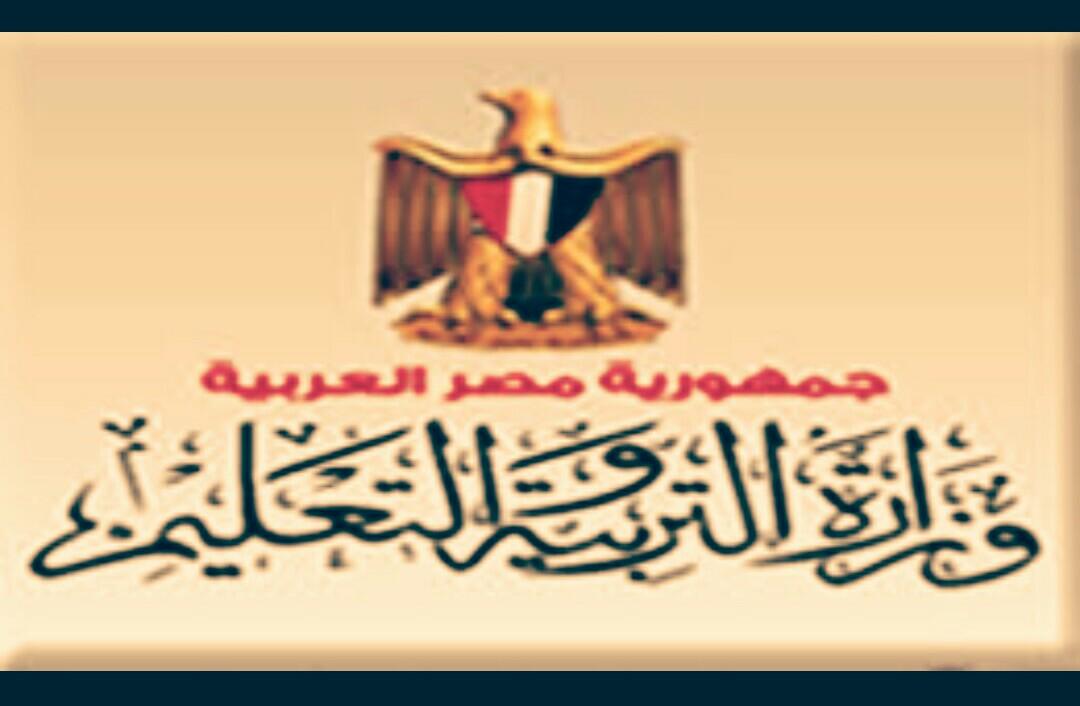 التعليم فى مصر 2019 نظام التعليم الجديد في مصر 2019