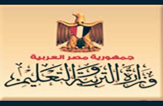 التعليم فى مصر 2019 نظام التعليم الجديد في مصر 2019.