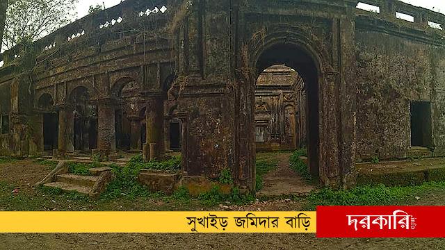 সুখাইড় জমিদার বাড়ি - Sukhair Zamidar Bari
