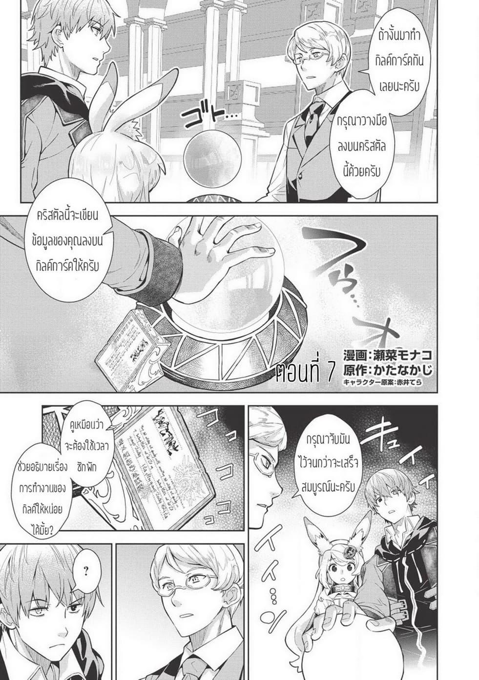 Magan to Dangan o Tsukatte Isekai o Buchinuku! ตอนที่ 7