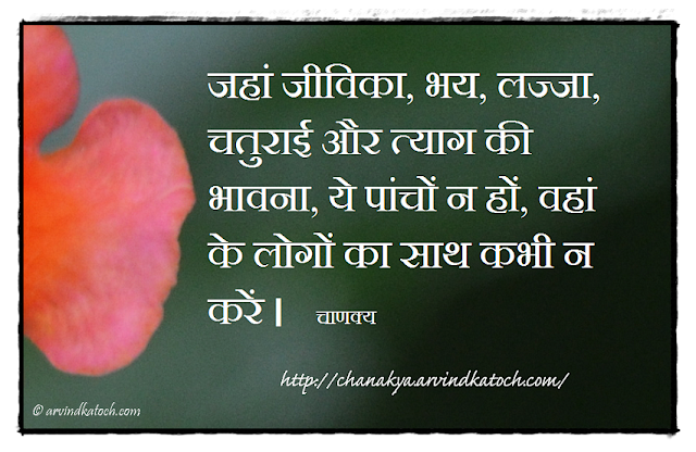 Chanakya Hindi Thought, accompany, livelihood, fear, shame, Chanakya, Quote
