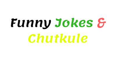 फनी जोक्स हिंदी चुटकुले - Funny Jokes & Chutkule