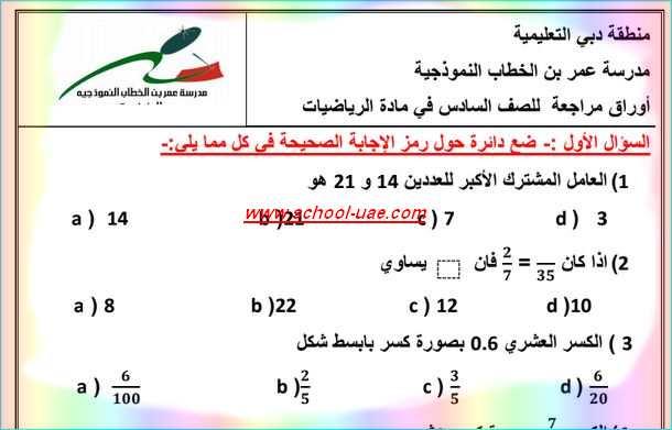 التقويم الاول رياضيات للصف السادس فصل اول - مدرسة الامارات