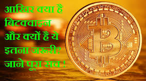 Bitcoin क्या है bitcoin धोखाधड़ी news india