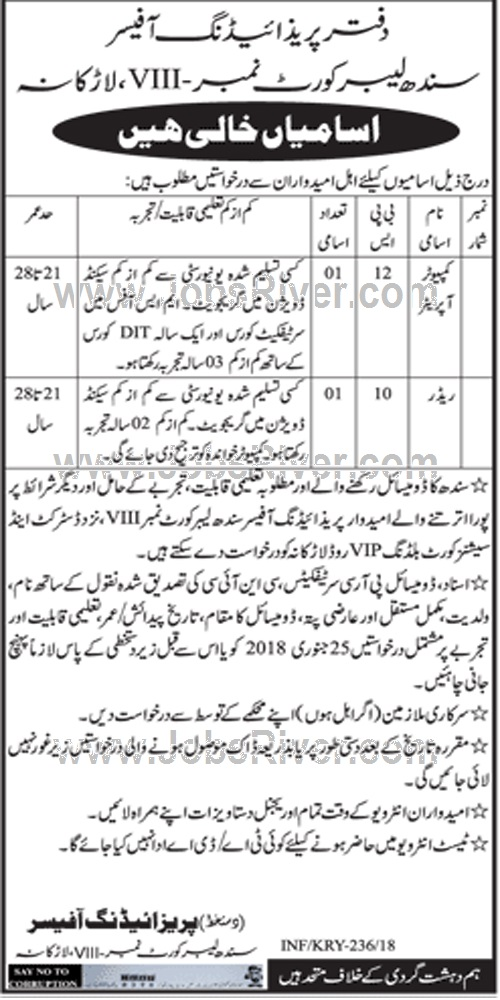 Jobs In Sindh Labor Court - Larkana Jobs 2018