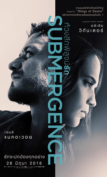 Submergence (2017) ห้วงลึกพิสูจน์รัก