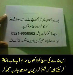 free treatment of heart hole in pakistan contact no