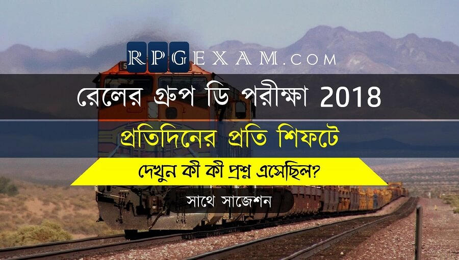 Railway Group D Question Paper All Shift In Bengali