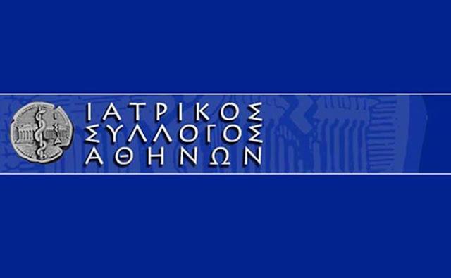 Ιατρικός Σύλλογος Αθηνών: Κρούσμα ηπατίτιδας Α σε Κέντρο Φιλοξενίας στο Δήμο Ερμιονίδας έγινε αποκλειστικά από την ΜΚΟ