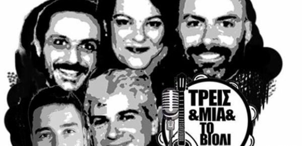"""""""Τρείς & Μία"""" και το Βιολί τους LIVE στο Ναύπλιο"""