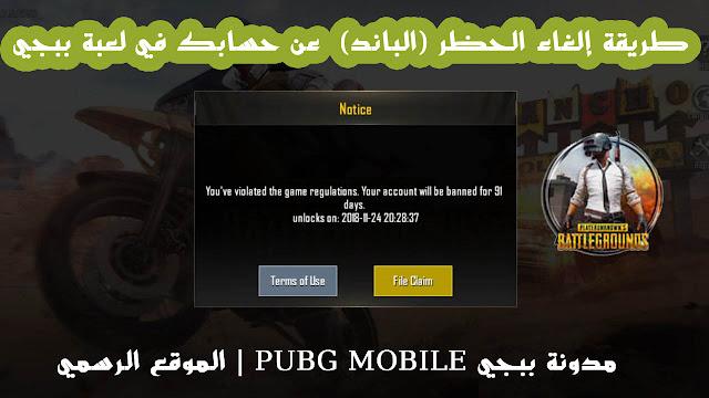 """الطريقة الصحيحة لرفع الحظر """"الباند"""" عن حسابك في لعبة ببجي موبايل PUBG MOBILE، طريقة الغاء الحظر عن لعبة ببجي، كيف الغاء الحظر بحسابك في بابجي موبايل، ببجي ، ببجي موبايل، إلغاء الباند الطريقة المعتمدة في لعبة ببجي"""