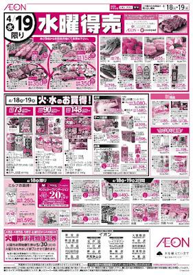 04/18〜04/19 シュフー火曜市・水曜得売