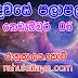 රාහු කාලය | ලග්න පලාපල 2020 | Rahu Kalaya 2020 |2020-11-06