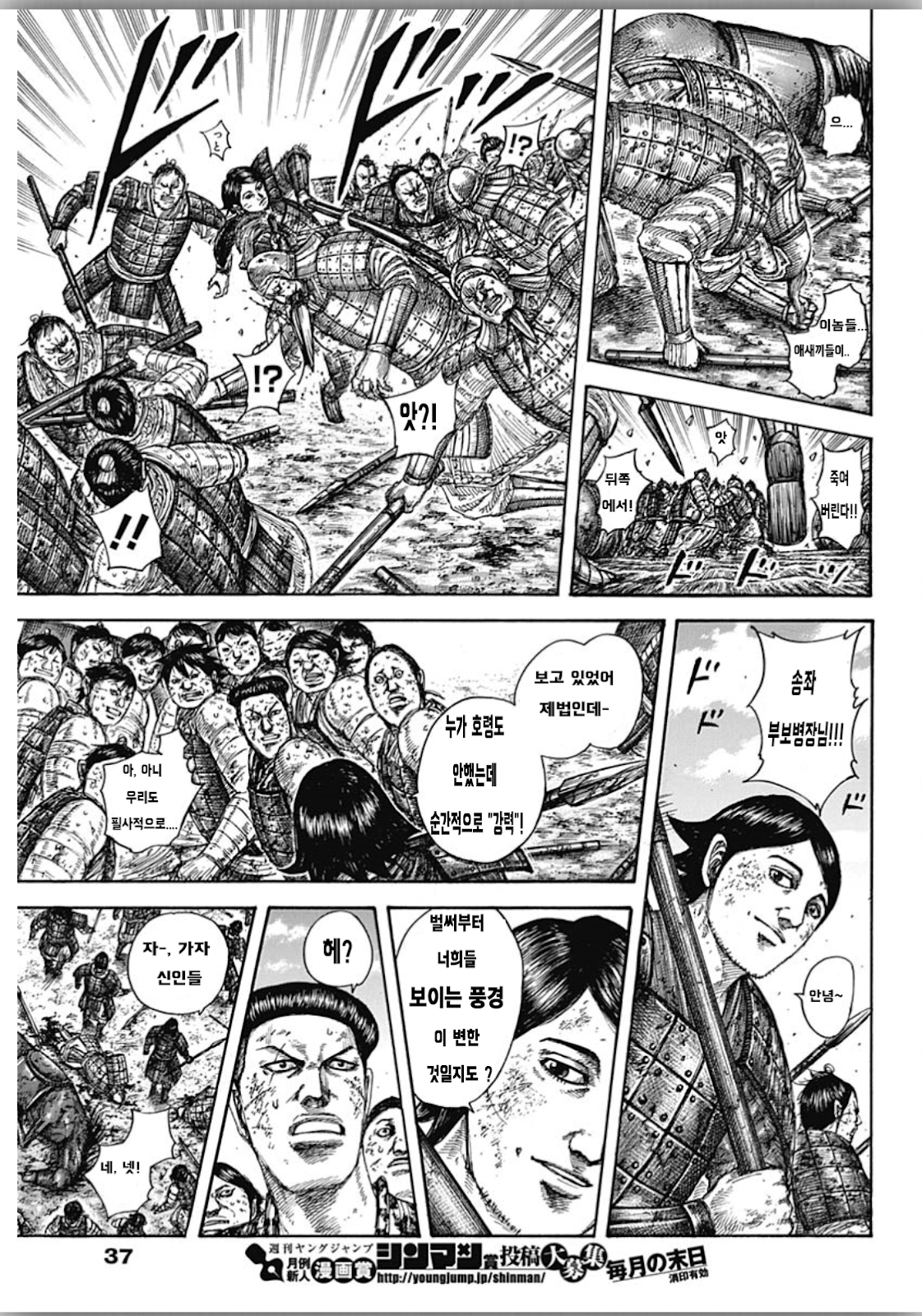 킹덤 581화 번역