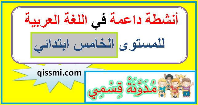 أنشطة داعمة في اللغة العربية للمستوى الخامس ابتدائي