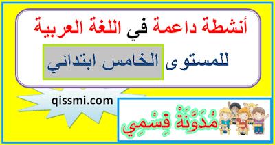 تمارين داعمة في اللغة العربية للمستوى الخامس ابتدائي