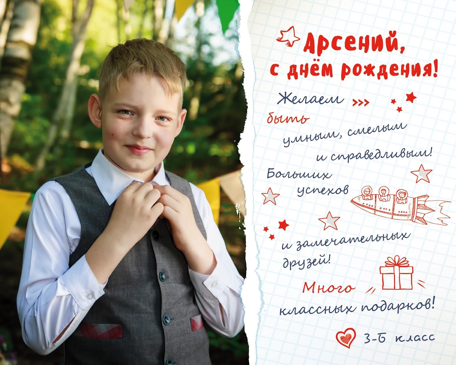 Ночи, открытка с днем рождения арсений